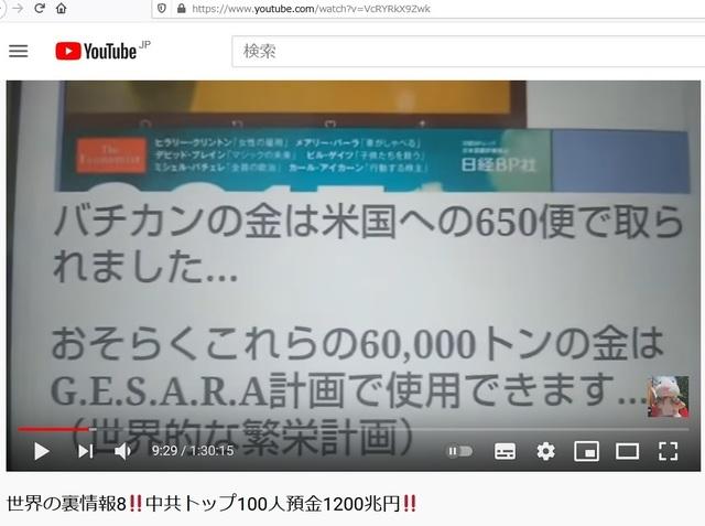 100人で1200兆円の隠し資産をスイスに持っていた中国共産党_13.jpg