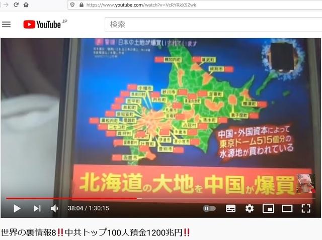 100人で1200兆円の隠し資産をスイスに持っていた中国共産党_25.jpg