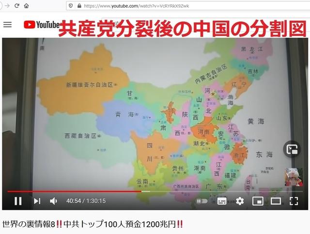100人で1200兆円の隠し資産をスイスに持っていた中国共産党_27.jpg