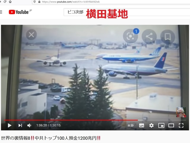 100人で1200兆円の隠し資産をスイスに持っていた中国共産党_48.jpg