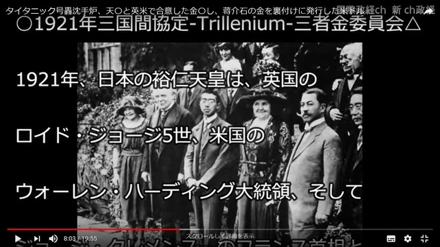 1921_Trillenium_agreement_for_coference_include_Hirohito_Japanese_Emperor_to_begin_warld_war_2_volume_1.jpg