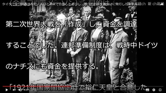 1921_Trillenium_secret_agreement_for_coference_include_Hirohito_Japanese_Emperor_to_begin_and_make_warld_war_2_volume_3.jpg