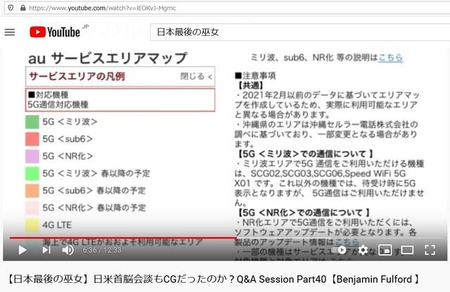 5G_map_of_Japan_20.jpg