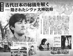 Asahara_Aum_Shiba.jpg