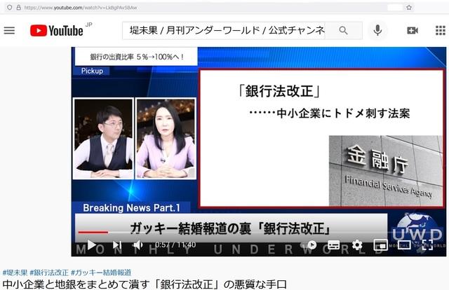 Bank_wil_buy_all_Japanese_industries_20.jpg
