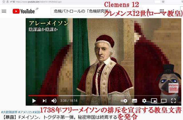 Clemens_12_prohibited_freemaison_20.jpg