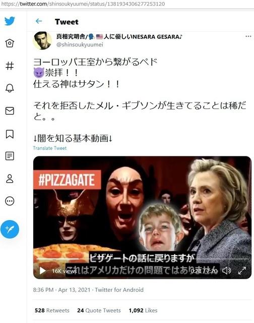 Crimer_devils_21.jpg