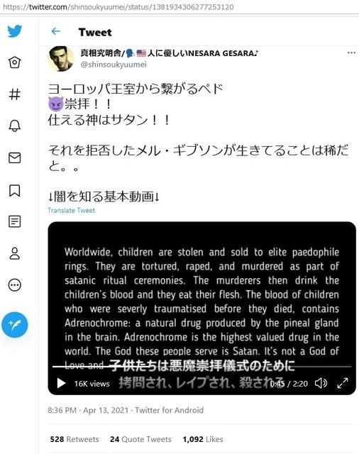 Crimer_devils_23.jpg