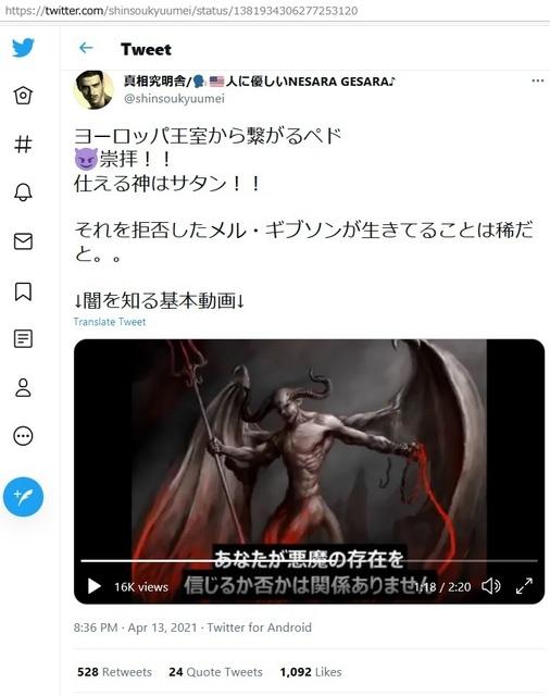 Crimer_devils_27.jpg