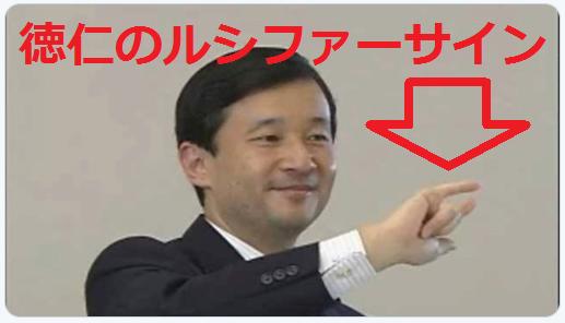 徳仁のルシファーサイン_2.png