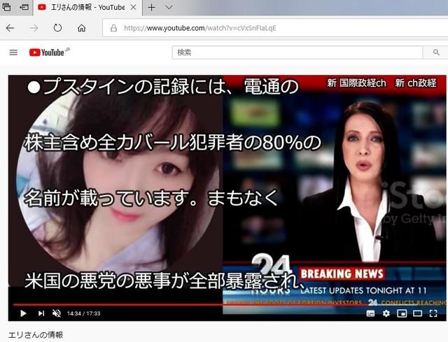 Epstein_80_percent_of_Kabal_murder_include_stockholder_of_Dentsu.jpg