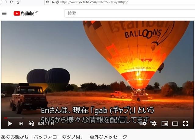 Eri_in_gab_20.jpg
