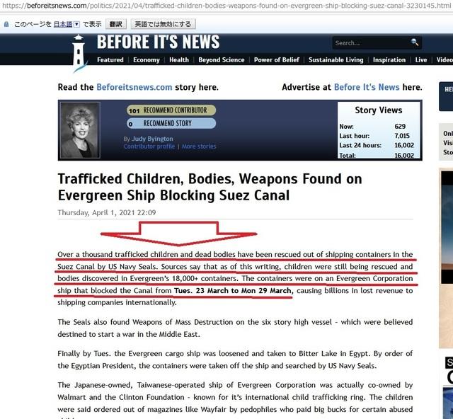 Evergreen_have_stollen_children_all_over_the_world_90.jpg
