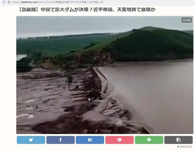 Flood_over_Chinese_dum_20.jpg