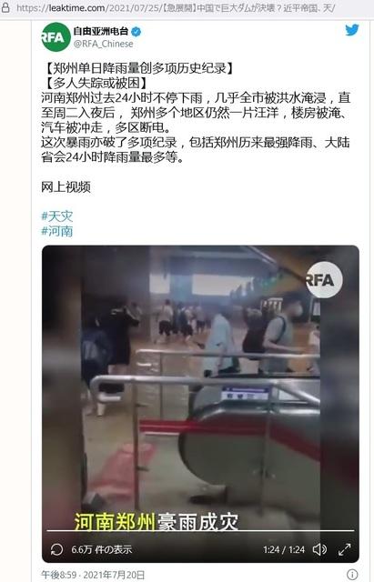 Flood_over_Chinese_dum_21.jpg