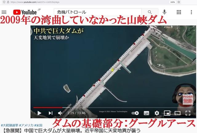 Flood_over_Chinese_dum_21_2.jpg
