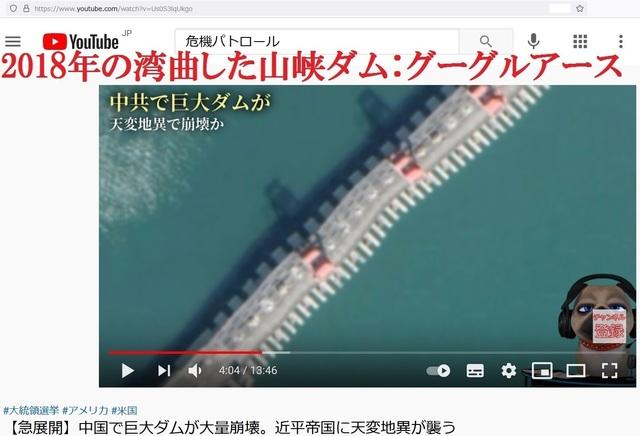 Flood_over_Chinese_dum_21_4.jpg