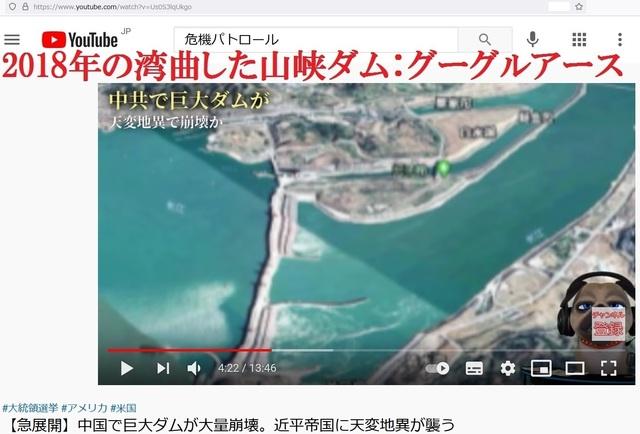Flood_over_Chinese_dum_23_3.jpg