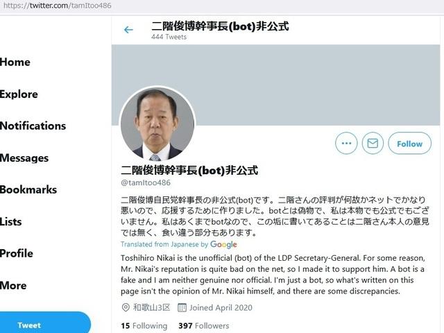 Gray_header_of_Toshihiro_Nikai_Politician_20.jpg