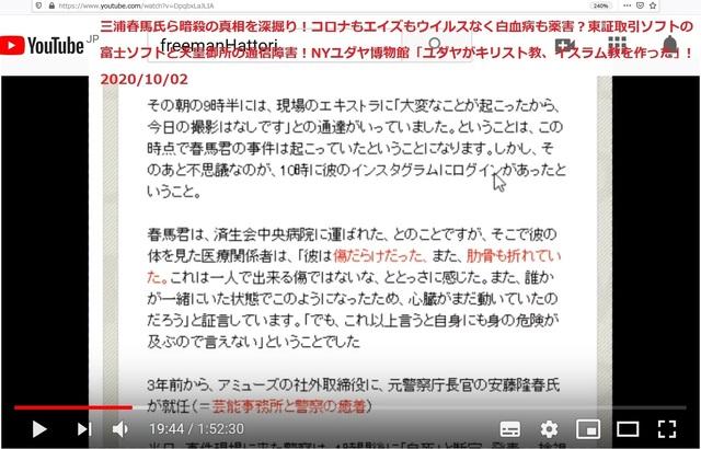 Haruma_actor_treated_as_suiside_by_police_was_so_injured.jpg