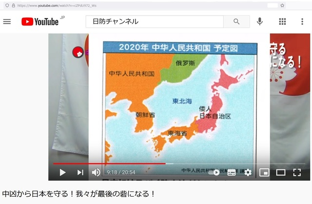 Hijacked_japan_by_Krean_and_Chinese_20.jpg