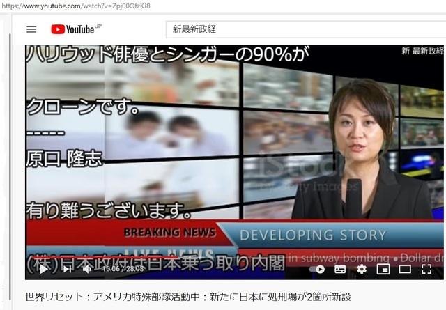 Hijacking_Japan_by_United_Shit_holes_of_America_100.jpg