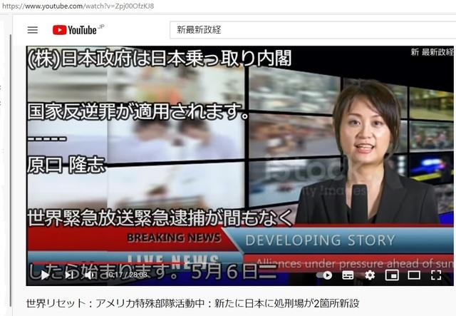 Hijacking_Japan_by_United_Shit_holes_of_America_101.jpg