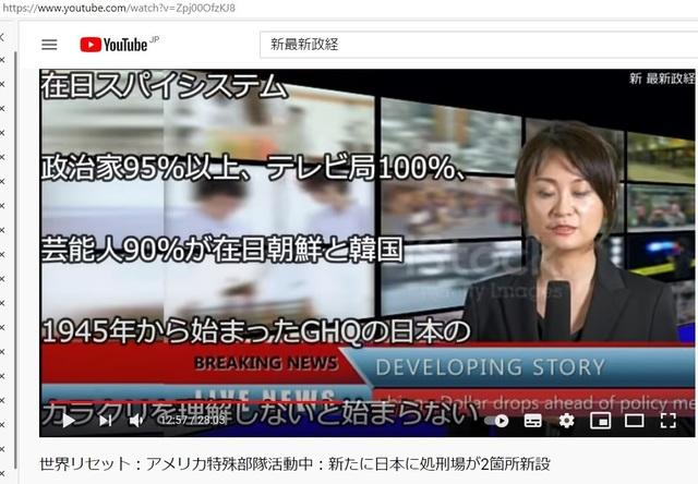 Hijacking_Japan_by_United_Shit_holes_of_America_107.jpg