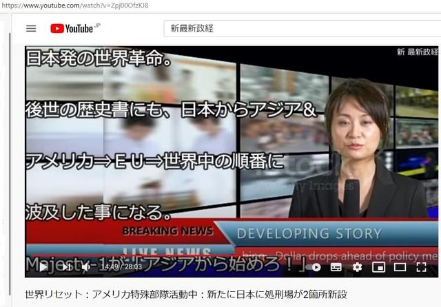 Hijacking_Japan_by_United_Shit_holes_of_America_108.jpg