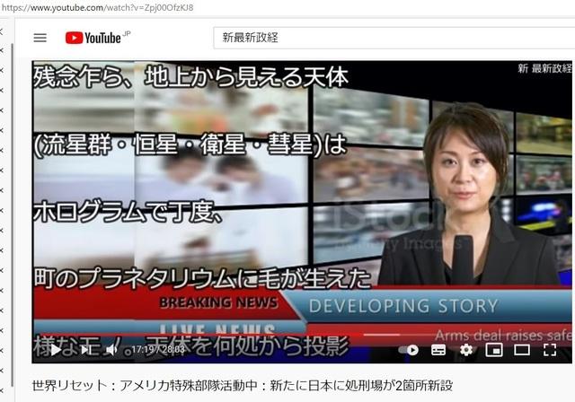 Hijacking_Japan_by_United_Shit_holes_of_America_110.jpg