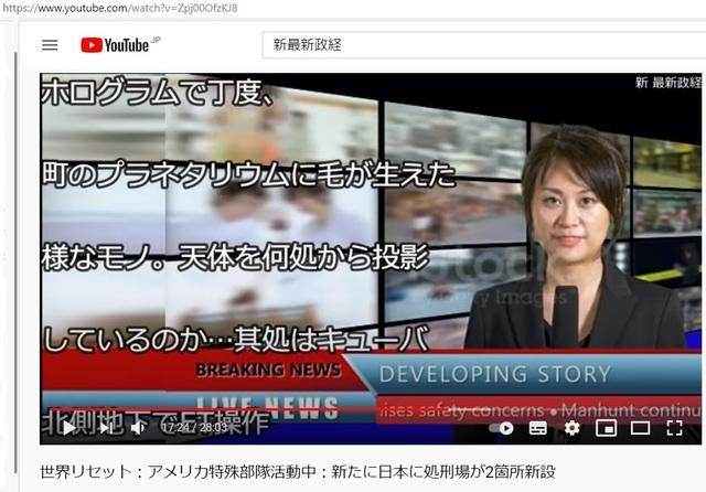 Hijacking_Japan_by_United_Shit_holes_of_America_111.jpg