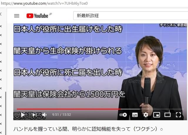 Hijacking_Japan_by_United_Shit_holes_of_America_147.jpg