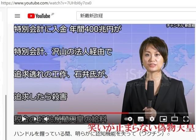 Hijacking_Japan_by_United_Shit_holes_of_America_149.jpg