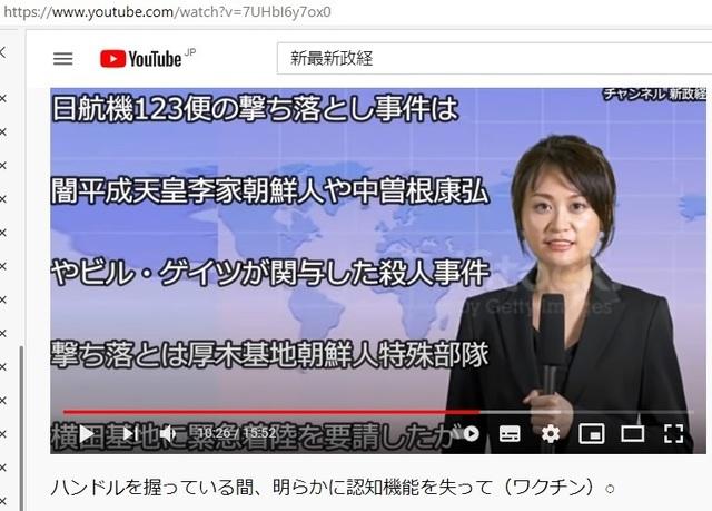 Hijacking_Japan_by_United_Shit_holes_of_America_150.jpg