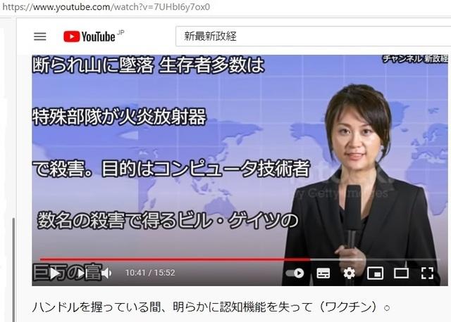 Hijacking_Japan_by_United_Shit_holes_of_America_151.jpg