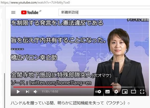 Hijacking_Japan_by_United_Shit_holes_of_America_155.jpg