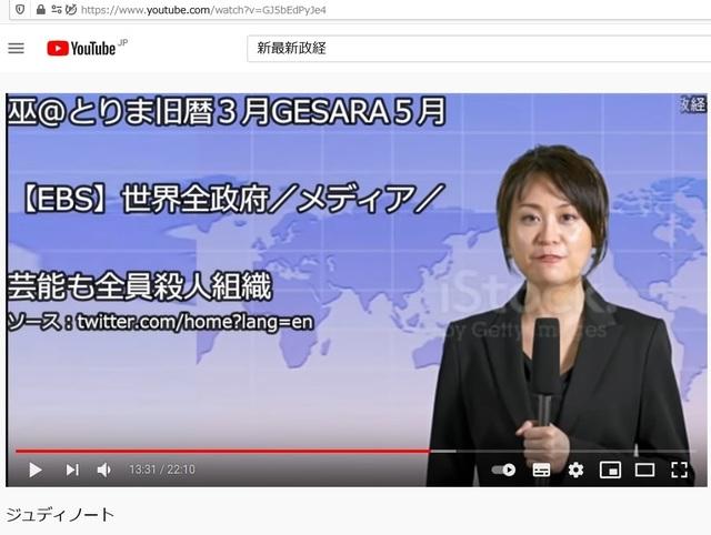 Hijacking_Japan_by_United_Shit_holes_of_America_164.jpg