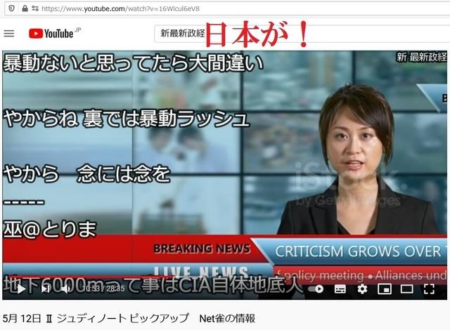 Hijacking_Japan_by_United_Shit_holes_of_America_171.jpg
