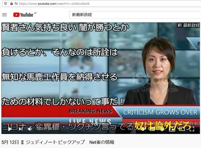 Hijacking_Japan_by_United_Shit_holes_of_America_172.jpg