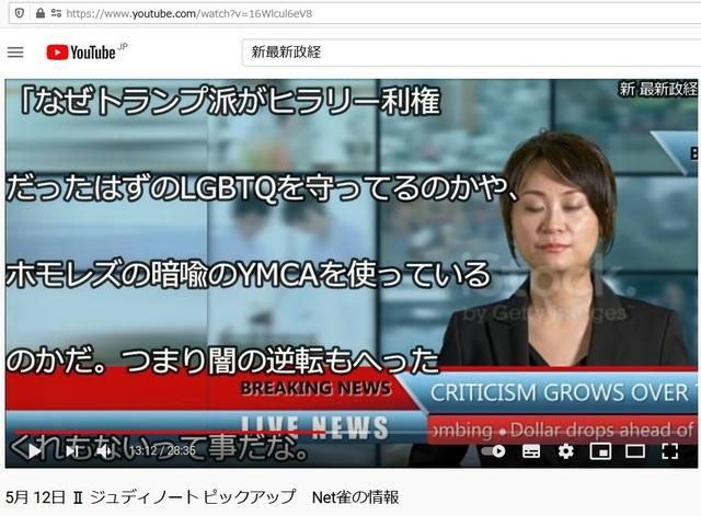 Hijacking_Japan_by_United_Shit_holes_of_America_173.jpg