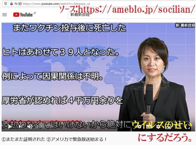 Hijacking_Japan_by_United_Shit_holes_of_America_181.jpg