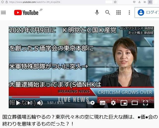Hijacking_Japan_by_United_Shit_holes_of_America_243.jpg