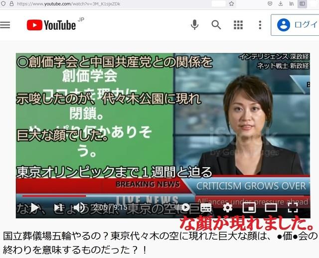 Hijacking_Japan_by_United_Shit_holes_of_America_244.jpg