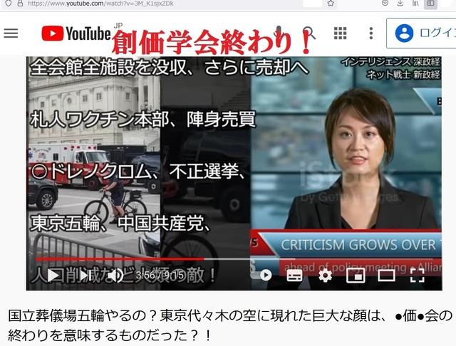 Hijacking_Japan_by_United_Shit_holes_of_America_246.jpg