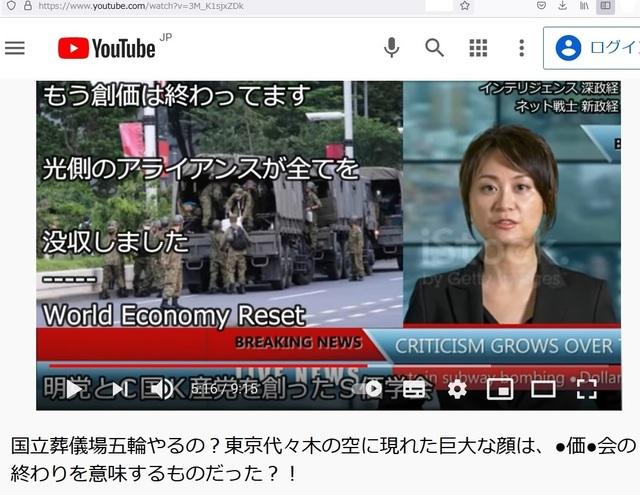 Hijacking_Japan_by_United_Shit_holes_of_America_247.jpg