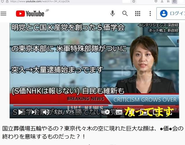 Hijacking_Japan_by_United_Shit_holes_of_America_249.jpg