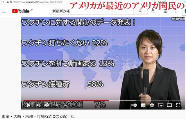 Hijacking_Japan_by_United_Shit_holes_of_America_24_5.jpg