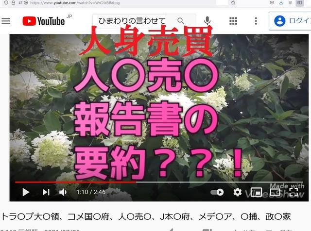 Hijacking_Japan_by_United_Shit_holes_of_America_272.jpg