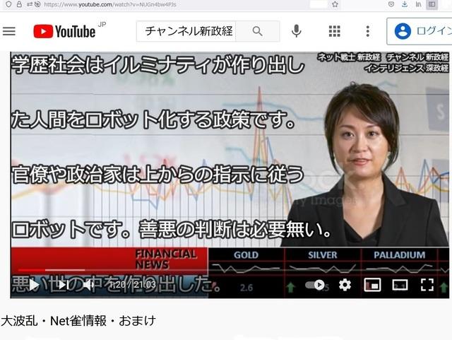 Hijacking_Japan_by_United_Shit_holes_of_America_276.jpg