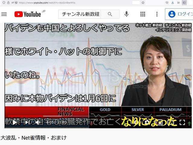 Hijacking_Japan_by_United_Shit_holes_of_America_282.jpg